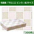 送料無料・レギュラー包装紙「マロニエ ピンク」 全2サイズ「300枚」  ※代引き不可