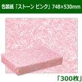 送料無料・レギュラー包装紙「ストーン ピンク」 748×530mm「300枚」 ※代引き不可