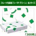 送料無料・フルーツ包装紙「シーマF グリーン」 全2サイズ「300枚」