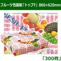 送料無料・フルーツ包装紙「トップF」 860×620mm「300枚」