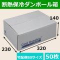 保冷ダンボール宅配箱「クールボックス12号 320×230×140mm 「50枚」 ※代引き不可