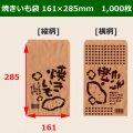 焼きいも袋「縦柄、横柄 全2種」 161×285mm 「1,000枚」 ※代引き不可