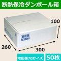 保冷ダンボール宅配箱「片面エコクール70サイズ 260×300×100mm 「50枚」 ※代引き不可