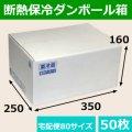 保冷ダンボール宅配箱「片面エコクール80サイズ 250×350×160mm 「50枚」 ※代引き不可