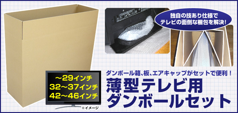 液晶テレビ用段ボール箱