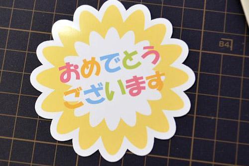 オリジナル誕生日祝いカード