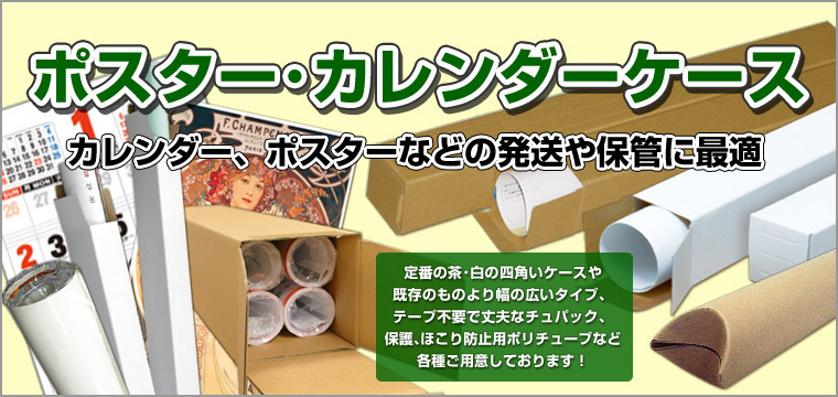 ポスター・カレンダー用資材特集