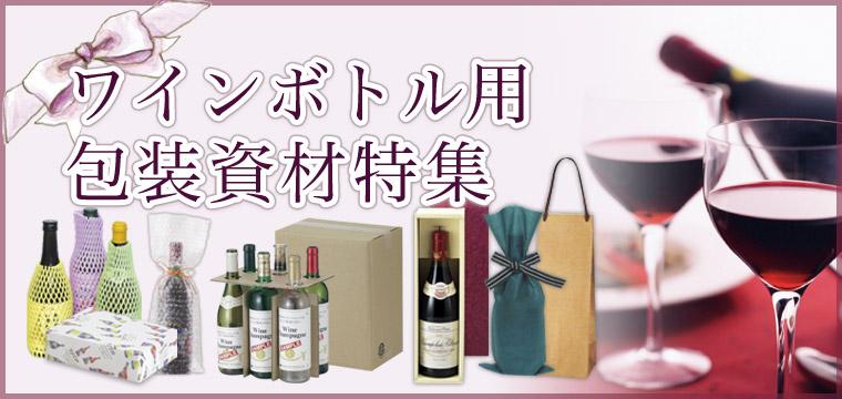 ワインボトル用梱包資材
