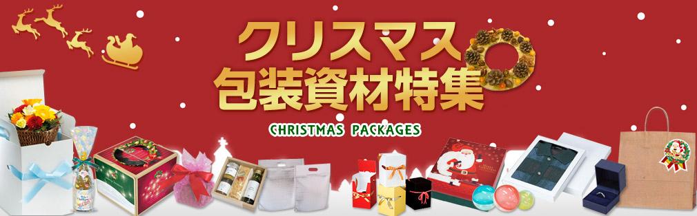 クリスマス包装資材特集