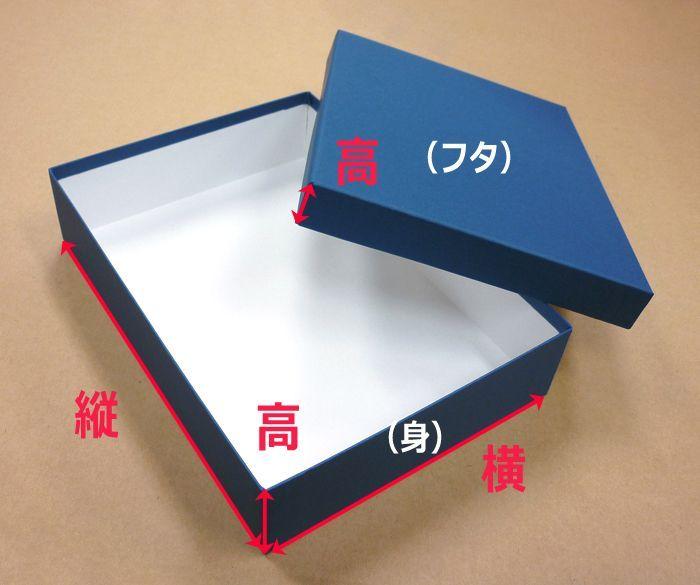 貼箱サイズ