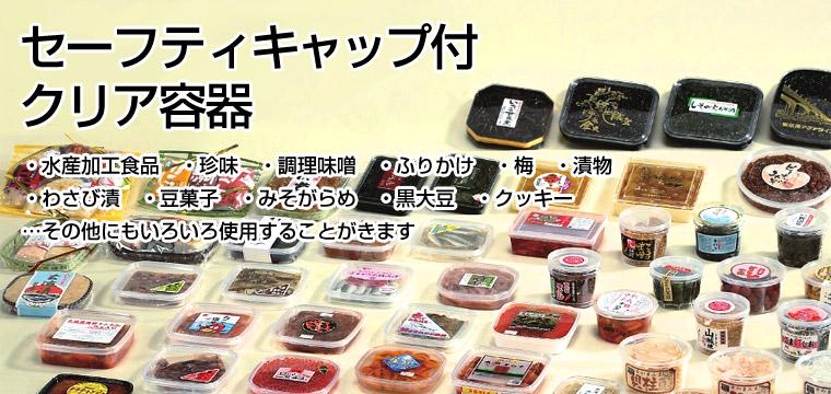 食品用 セーフティキャップ付クリア容器