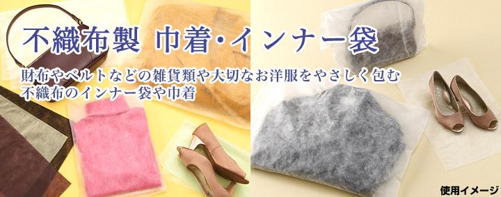 不織布製巾着、インナー袋