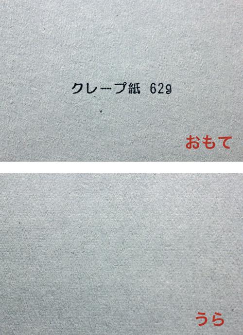 クレープ紙 62g
