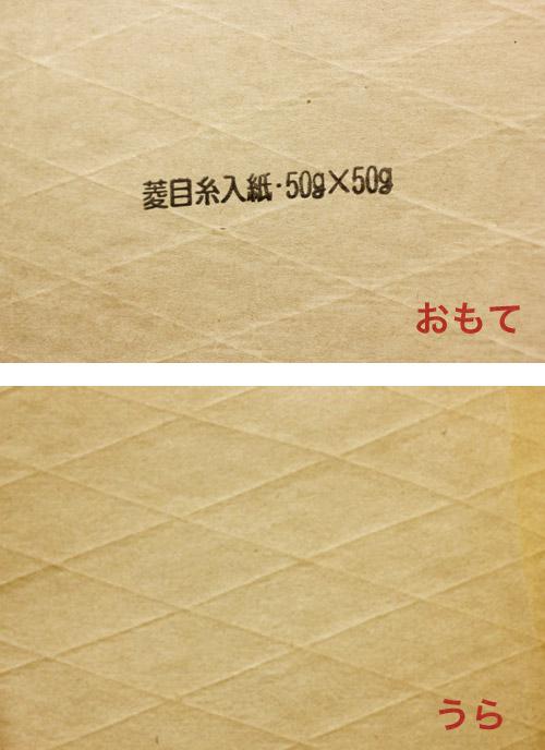 菱目糸入紙50×50