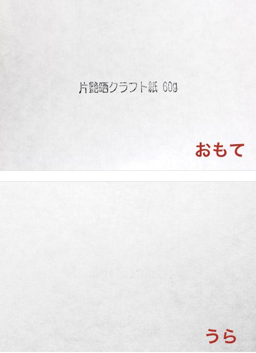 片艶晒クラフト紙 60g