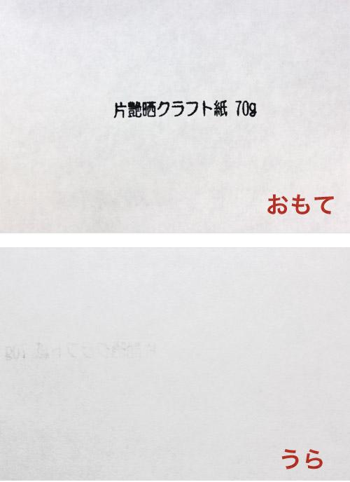 片艶晒クラフト紙 70g