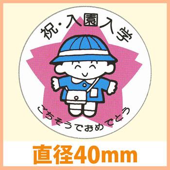 送料無料・販促シール「祝・入園入学」  40φ「1冊500枚」