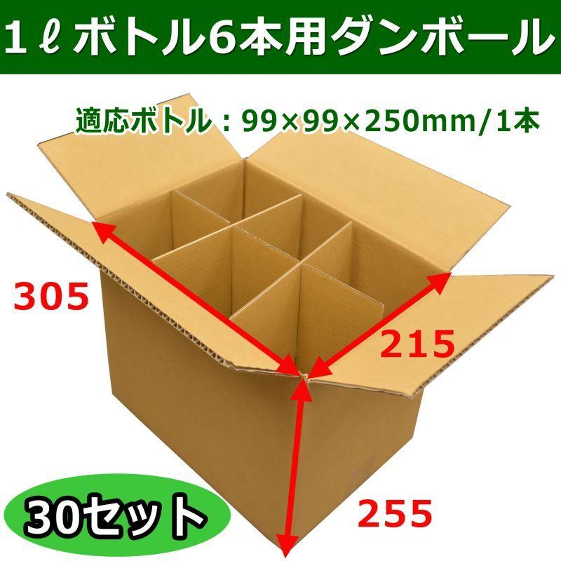 規格品・既製品1リットルペットボトル6本用ダンボール箱・305×215×255mm「30セット」適応ボトル99×99×250mm