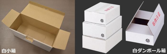 組立式白段ボール箱