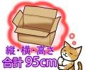 セミオーダーダンボール箱 3辺合計95cmまで「20枚」