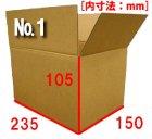 他の写真1: 【宅60】規格ダンボール箱No.1「100枚」235×150×105mm
