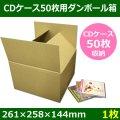 CDケース50枚用ダンボール箱 261×258×高さ144mm 「1枚」
