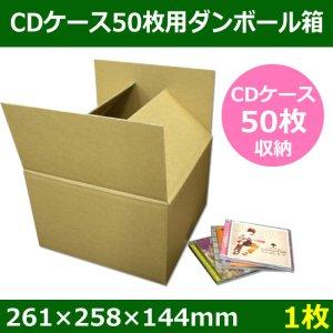 画像1: CDケース50枚用ダンボール箱 261×258×高さ144mm 「1枚」