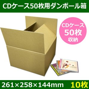画像1: CDケース50枚用ダンボール箱 261×258×高さ144mm 「10枚」