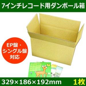 画像1: 7インチレコード用ダンボール箱(EP盤・シングル盤対応) 329×186×192mm 「1枚」