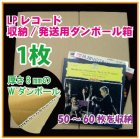 他の写真3: LPレコード収納/発送用ダンボール箱 330×260×337mm・W材質 「10枚」
