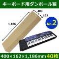 キーボード・シンセサイザー用ダンボール箱(2)400×162×1,186mm「40枚」