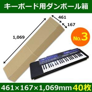 画像1: キーボード・シンセサイザー用ダンボール箱(3)461×167×1,069mm「40枚」