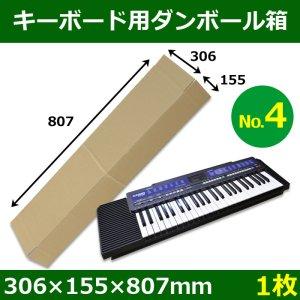 画像1: キーボード・シンセサイザー用ダンボール箱(4)306×155×807mm「1枚」  【区分B】