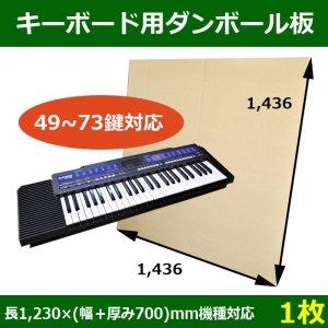 画像1: キーボード梱包用ダンボール板(49鍵から73鍵)長さ1,230×(幅+厚み700)mm機種対応「1枚」