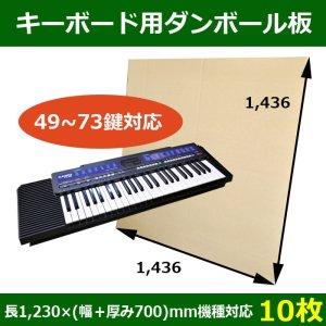 画像1: キーボード梱包用ダンボール板(49鍵から73鍵)長さ1,230×(幅+厚み700)mm機種対応「10枚」