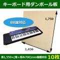 キーボード梱包用ダンボール板(88鍵)長さ1,550×(幅+厚み700)mm機種対応「10枚」