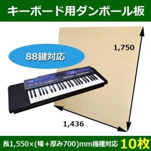 画像1: キーボード梱包用ダンボール板(88鍵)長さ1,550×(幅+厚み700)mm機種対応「10枚」