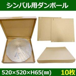 画像1: シンバル用ダンボール  520×520×H65(mm) 「10セット」