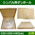シンバル用ダンボール  520×520×H65(mm) 「30セット」※要3梱包分送料
