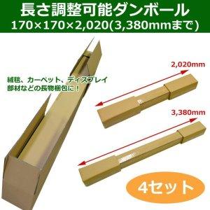 画像1: 長尺物可変保管ダンボール箱 170×170×2,020mm(最大3,380mmまで)「4セット」