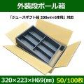送料無料・外装段ボール箱320×223×H69(mm)(ジュースギフトかぶせ箱 200ml×6本用対応)「50/100枚」