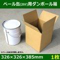 ペール缶(20リットル缶)用ダンボール箱  326×326×385mm「1枚」