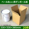 ペール缶(20リットル缶)用ダンボール箱  326×326×385mm「20枚」
