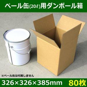 ペール缶(20リットル缶)用ダンボール箱  326×326×385mm「80枚」 ※要4梱包分送料