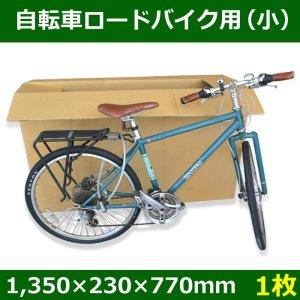 自転車(ロードバイク)用ダンボール箱  小  1350×230×770mm「1枚」※個人宛配送不可 【大型】