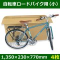 自転車(ロードバイク)用ダンボール箱  小  1350×230×770mm「4枚」※個人宛配送不可  【大型】