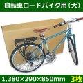自転車(ロードバイク)用ダンボール箱  大  1380×290×850mm「3枚」※個人宛配送不可  【大型】