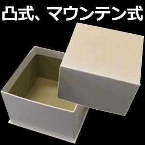 画像1: 凸(でこ)式、マウンテン式 貼箱