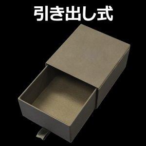 画像1: 引き出し式貼箱