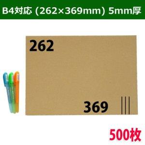 画像1: ダンボール板/B4サイズ対応 262×369mm・5mm厚 「500枚」